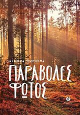 paraboles fotos photo