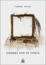 eikones apo to tipota photo