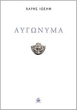 aygonyma photo