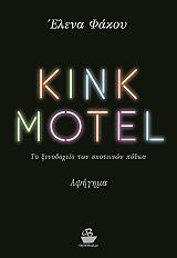 kink motel photo