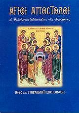 agioi apostoloi photo