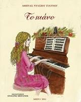 to piano photo