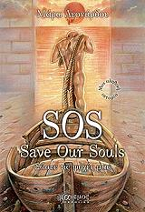 sos save our souls soste tis psyxes mas photo