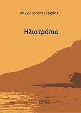 iliotropio photo