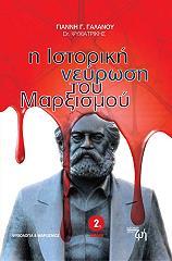 i istoriki neyrosi to marxismoy photo