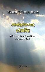 anazitontas elpida photo