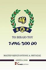to biblio toy tang soo do photo