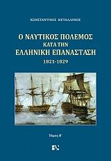 o naytikos polemos kata tin elliniki epanastasi 1821 1829 tomos b photo