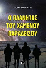 o planitis toy xamenoy paradeisoy photo