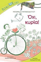 oxi kyria photo