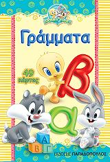 baby looney tunes grammata 49 kartes photo
