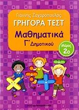 grigora test mathimatika g dimotikoy meros 2 photo