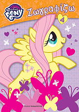my little pony zografizo 4 photo