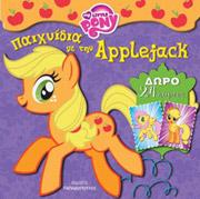 my little pony paixnidia me tin applejack photo