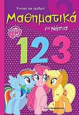 my little pony mathimatika gia nipia photo