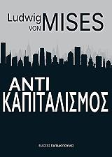 antikapitalismos photo