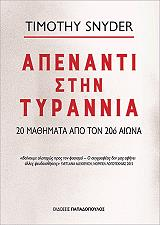 apenanti stin tyrannia photo