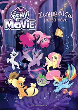 my little pony i tainia tomos zografikis photo