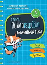 mple bibliotetradia mathimatika a dimotikoy photo