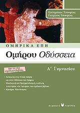 omiroy odysseia a gymnasioy photo