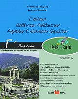 epilogi dothenton adidakton arxaion ellinikon thematon b g lykeioy 1948 2010 a tomos photo