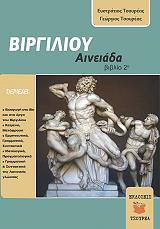 birgilioy aineiada biblio 2 photo