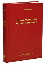 istoriki grammatiki arxaias ellinikis photo