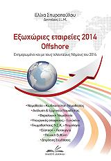 exoxories etaireies 2014 offshore photo