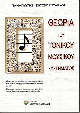 theoria toy tonikoy moysikoy systimatos photo