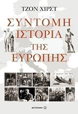 syntomi istoria tis eyropis photo