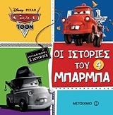 oi istories toy mparmpa 4 photo