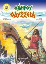 omiroy odysseia graphic novel epitomo photo