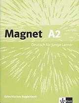 magnet a2 griechisches begleitheft tetradio askiseon glossari photo