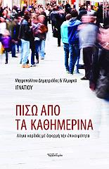 piso apo ta kathimerina photo