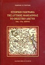 istoriki geografia tis dytikis makedonias photo