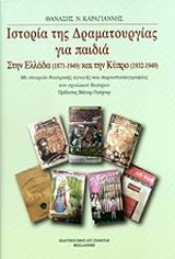 istoria tis dramatoyrgias gia paidia stin ellada 1871 1949 kai tin kypro 1932 1949 photo