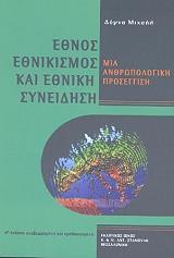 ethnos ethnikismos kai ethniki syneidisi photo