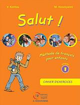 salut 1cahier d exercices photo