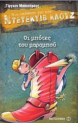 oi mpotes toy marampoy photo