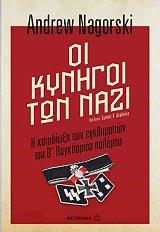 oi kynigoi ton nazi photo