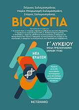 biologia ii g lykeioy photo