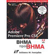 adobe premiere pro cs6 bima pros bima photo