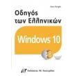 odigos ton ellinikon windows 10 photo