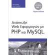 anaptyxi web efarmogon me php kai mysql 5i ekdosi photo