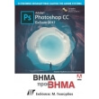 adobe photoshop cc bima pros bima 2017 photo