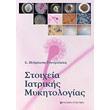 stoixeia iatrikis mykitologias photo