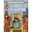 elliniki mythologia 3 oi theoi toy olympoy photo