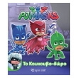 pj masks to koykoybodoro photo