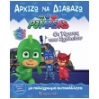 pj masks oi iroes toy sxoleioy photo