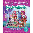 enchantimals alithini filia photo